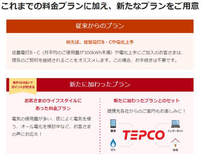 tepco_new_plan.jpg